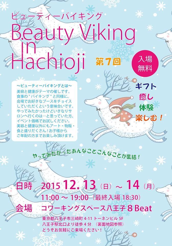 ビューティーバイキング in Hachioji【入場無料】ビューティーバイキング in Hachioji VOL7