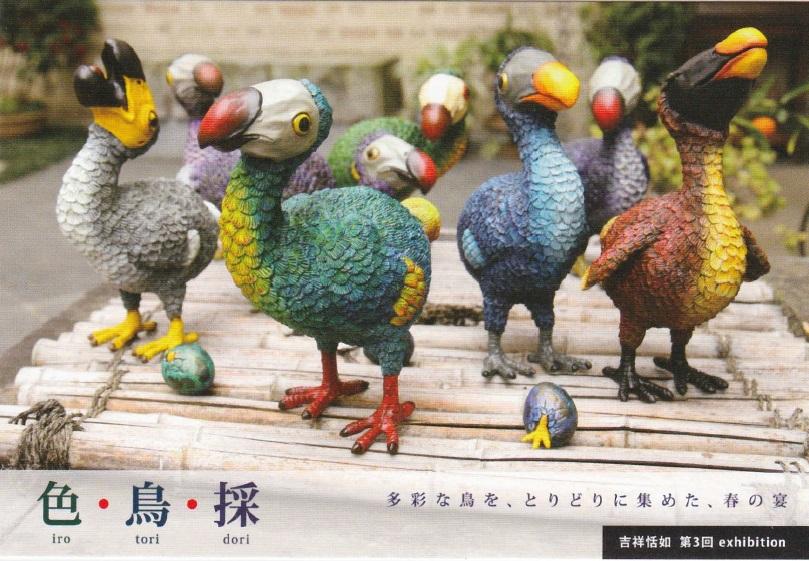 吉祥天如Exhibition(色鳥採) @ 吉祥寺第一ホテル(3/31-4/5)